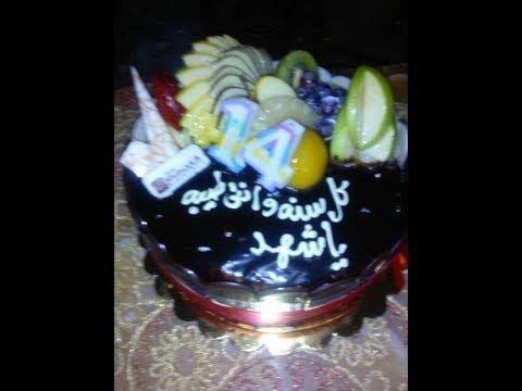 Blog Post 139 Video عيد ميلاد باسم شهد عيد ميلاد باسم شهدكونى دائما على إطلاع بجديد وصفات ونصائح عن طريق الإشتراك فى القناة Tag Blog Post 139