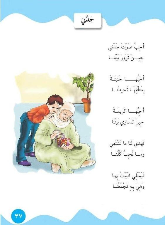 لا يوجد أحن من جدتي Arabic Kids Learning Arabic Arabic Lessons