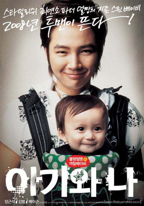 Korean movie (baby and me):