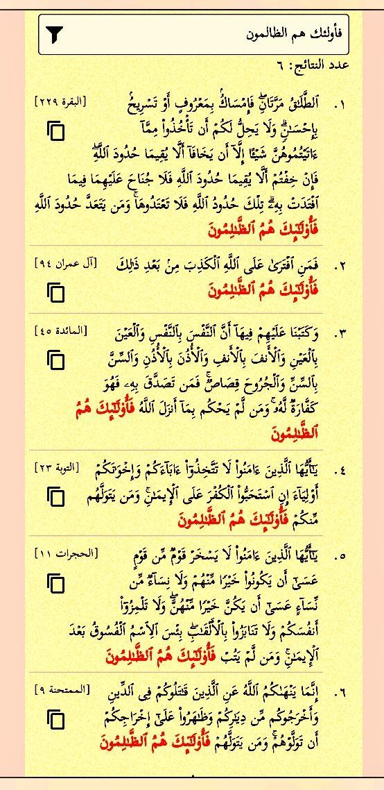 فأولئك هم الظالمون ست مرات في القرآن بزيادة الفاء والسابعة بدون بل أولئك هم الظالمون في النور ٥٠ هم الظالمون ثمان مرات في Sheet Music Quran Music