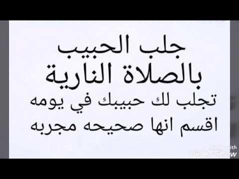 جلب الحبيب بالصلاة النارية تجلب لك حبيبك في يومه اقسم انها صحيحه مجربه Youtube Islamic Inspirational Quotes Quran Quotes Book Qoutes