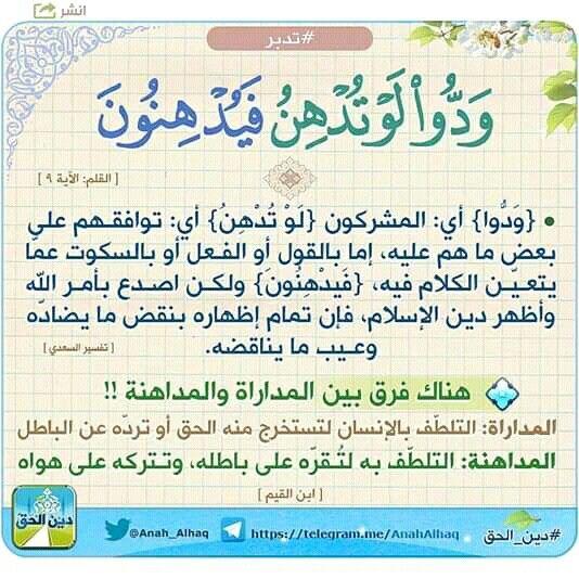 Pin De سنا الحمداني En أهل الله وخاصته