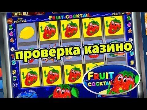 Проверка казино вулкан игровые автоматы sloticico бесплатно