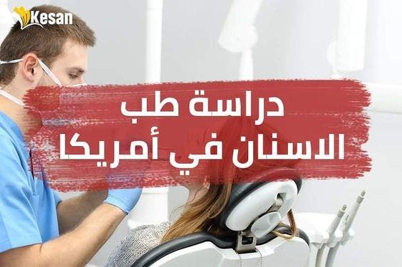 تخصصات طب الاسنان