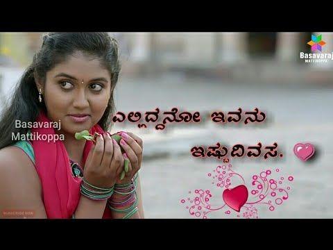 Kannada What S App Status Song Quite Love Song Youtube Love Songs Friendship Songs Beautiful Love