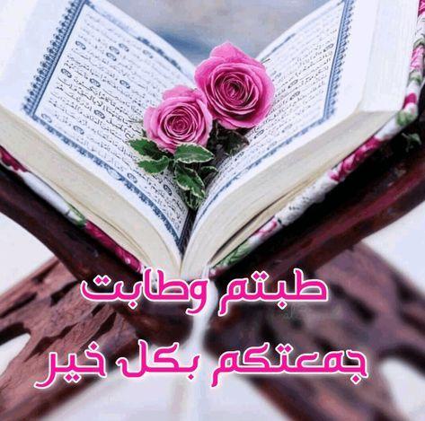 اجمل الصور جمعه مباركه-جمل جمعه مباركه-