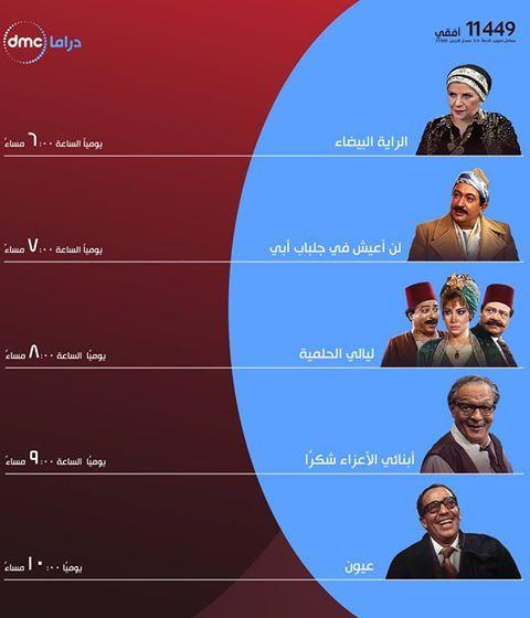 جدول مسلسلات قناة Dmc دراما بعد رمضان 2020