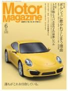 """Magazine (雑誌)    Motor Magazine(モーターマガジン)   June 2012 issue (2012年6月号)      """"The reason they are attracted to Porsche,"""" the first feature    (第一特集「ポルシェに惹かれてしまう理由」)"""