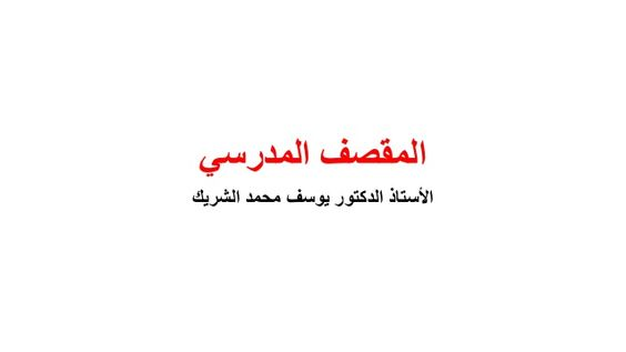 المقصف المدرسي by Yousef Elshrek via slideshare
