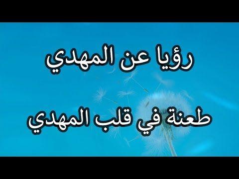 رؤيا طعنة في قلب المهدي Youtube In 2020 Calligraphy Arabic Calligraphy