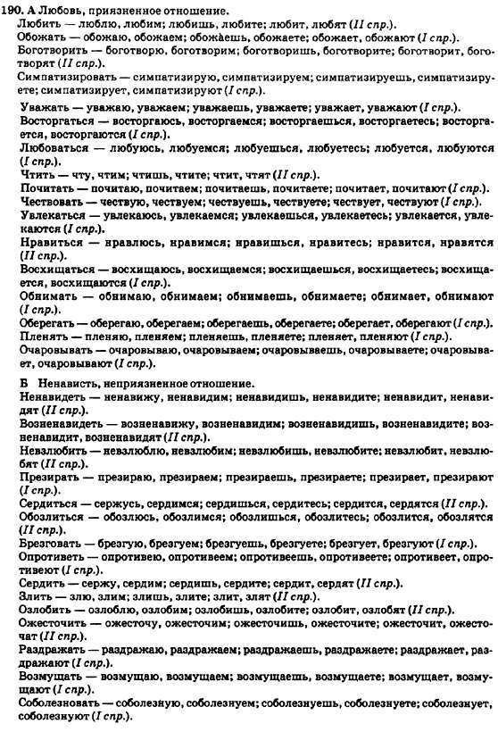 Гдз по русскому языку 5 класс разумовская львова капинос богданова тронина львов сергеев