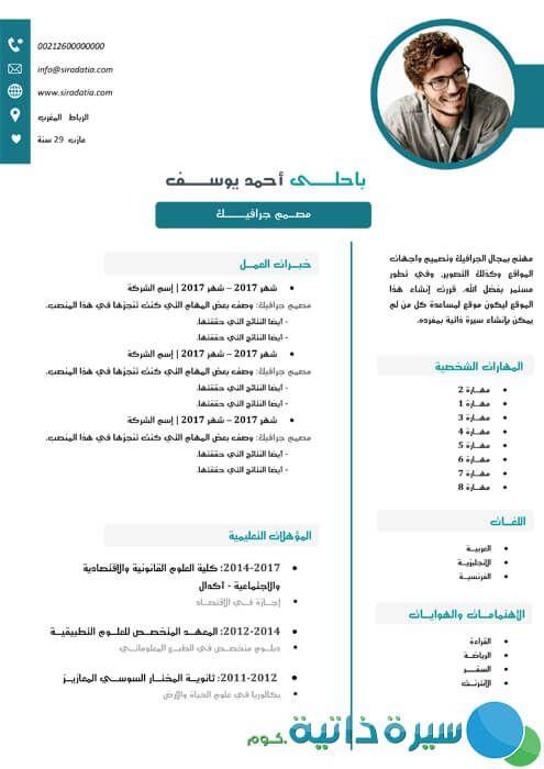 سيرة ذاتية حديثة بالعربية