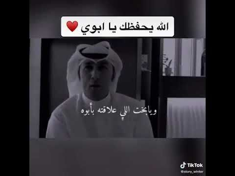 الله يحفظك يا ابوي Youtube Story Youtube Playlist