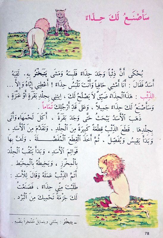 Pin By Lyes Br On نصوص الثالثة اساسي Arabic Kids Arabic Language Learn Arabic Language