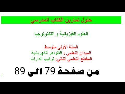حلول تمارين من صفحة 79 الى 89 سنة اولى متوسط تركيب الدارات الكهربائية Youtube Calligraphy Arabic Calligraphy Arabic