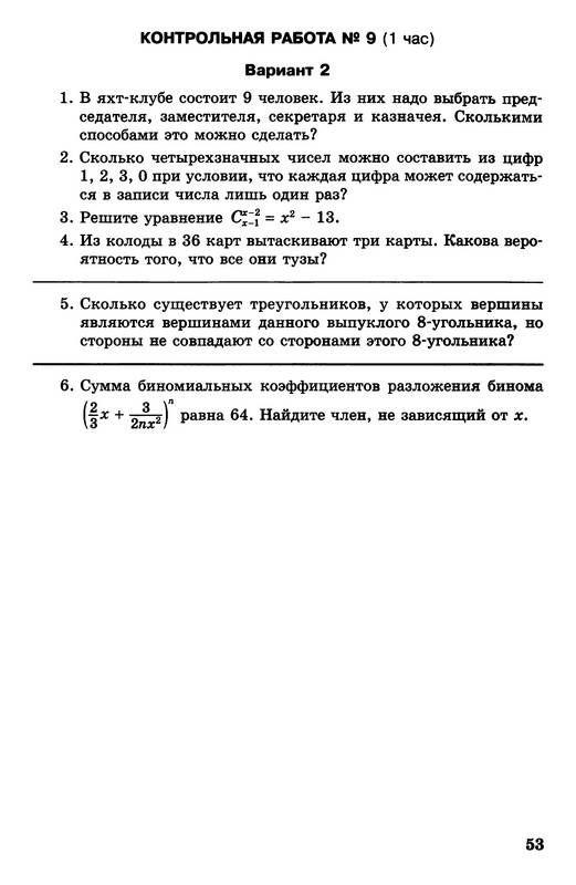 Контрольная работа по алгебре brodorav  Контрольная работа 5 по алгебре