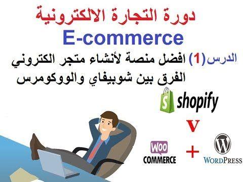 دورة ربح المال من التسويق بالعمولة Affiliate Marketing Amazon Youtube Woo Commerce Wordpress Woocommerce Ecommerce
