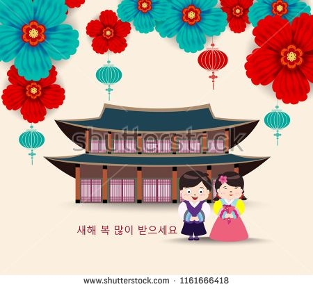 Korean Traditional Happy New Year Day Korean Characters Mean Happy New Year Childrens Greet Korean Crafts Korean New Year Korean Traditional