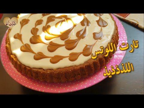 تارت اللوتس الرهييب Louts Tart أحلى حلى فى رمضان Youtube