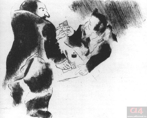 «Мертвые души». Глава 5. Сделка. Собакевич продает Чичикову мертвые души. Художник М. Шагал. 1923–1925