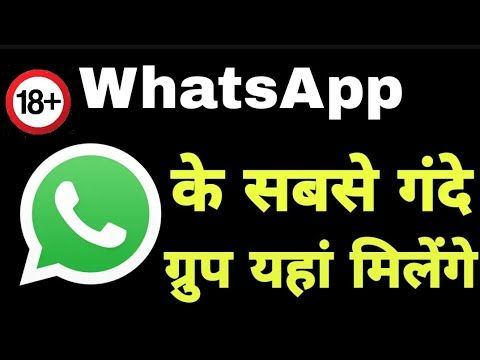 Whatsapp क सबस ग द Group यह स कर Join