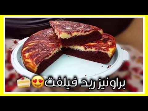 براونيز ريد فيلفت Youtube Food Desserts Breakfast