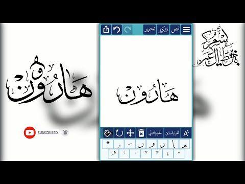 اسمك بالخط العربي I خط الثلث هارون Youtube Math