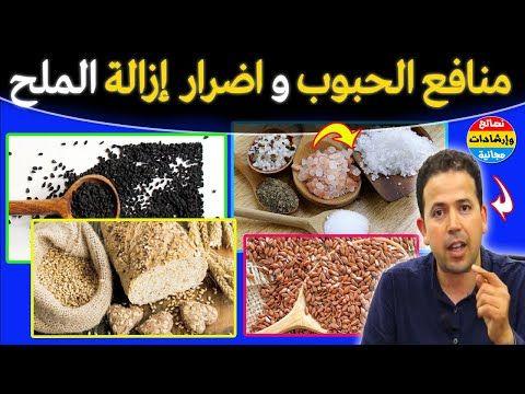 منافع الحبوب السانوج زيعة الكتان حب الرشاد و اضرار إزالة الملح نهائيا مع الدكتور محمد أحليمي Youtube Bags Straw Straw Bag