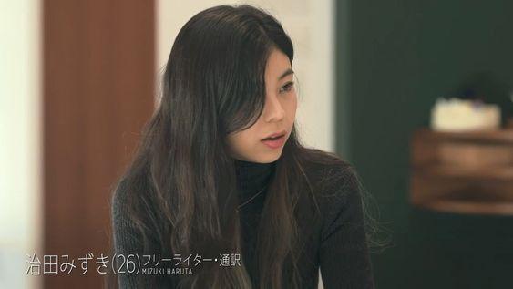 "Mizuki Haruta ""Miju"" TERRACE HOUSE OPENING NEW DOORS - NETFLIX TERRACE HOUSE - SOYVIRGO.COM"