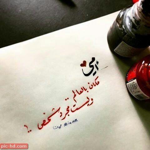 صور عن الام خلفيات مكتوب عليها كلام جميل عن الام Mom Day Arabic Love Quotes Quotations