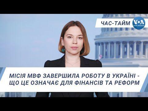 Chas Tajm Misiya Mvf Zavershila Robotu V Ukrayini Sho Ce Oznachaye Dlya Finansiv Ta Reform Youtube In 2021 America