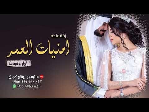 اغاني ملكه 2021 ماجد المهندس امنيات العمر ابرار وعبدالله افخم زفة