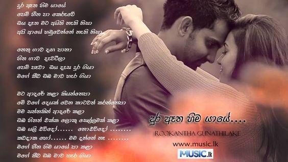 Rookantha Goonatillake - Dura Atha Hima Yaye #Lyrics #Sinhala