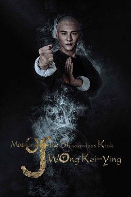 CAO THỦ VÔ ẢNH CƯỚC: HOÀNG KỲ ANH - Master Of The Shadowless Kick: Wong Kei Ying