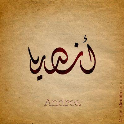 Andrea Name Tattoo andrea #arabic #calligraphy #design #islamic #art # ...