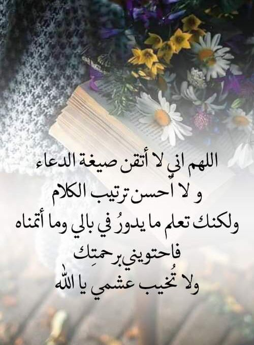 Pin By Nadjet Kouas On Dou3a Islamic Pictures Islamic Quotes Alhamdulillah