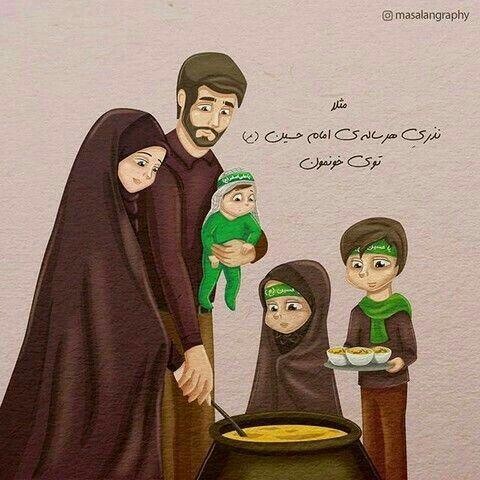 مثلا گرافی نذر محرم امام حسین کربلا هیئت مذهبی Islamic Cartoon Girly Drawings Cute Wallpapers Quotes