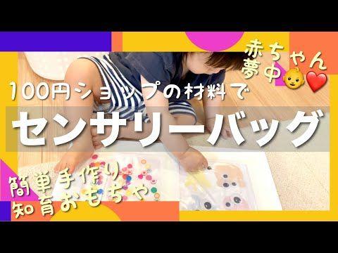 センサリーバッグの作り方 100円ショップの材料で手作り知育おもちゃ Youtube センサリーバッグ 手作り 赤ちゃん教育