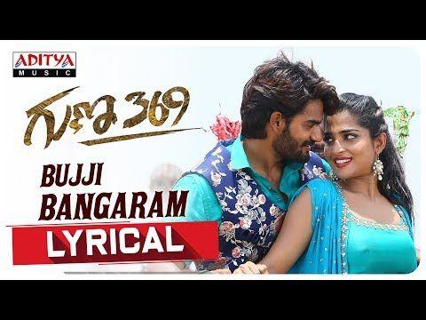 Bujji Bangaram Lyrical Guna 369 Songs Karthikeya Anagha Chaitan Bharadwaj Youtube Songs Lyrics Devotional Songs