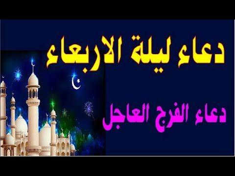 دعاء الفرج العاجل من قاله جعل الله له من ضيق مخرجا ومن كل هم فرجا ورزقه In 2021