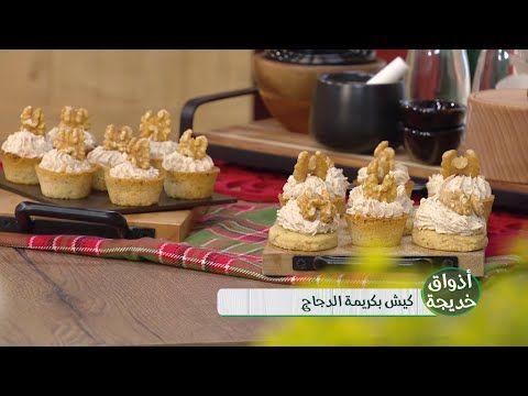 كيش بكريمة الدجاج أذواق خديجة خديجة جكون Samira Tv Youtube Tv