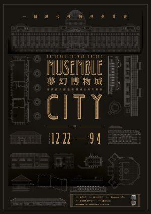 開新視窗,臺博館「夢幻博物城」特展海報