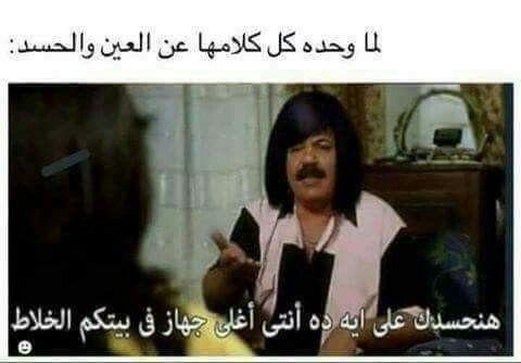 وخلاط بالقسط هههههههههههه Funny Comments Funny Arabic Quotes Funny Quotes