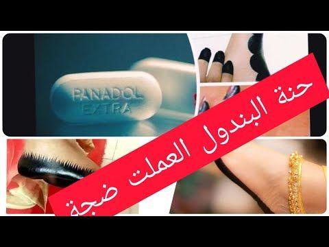 الحنة بالبندول الحنة السودانية السوداء الحنة السودانية باللاصق بديل للنشادر المحلبية والسرتية Youtube In 2021 Body Henna Beauty