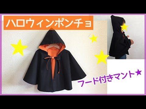 マント 作り方 アンパンマン 簡単なマントの作り方8つ ハロウィン仮装の大人用ドラキュラマントは?