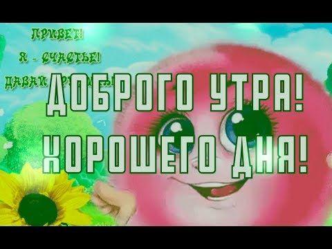S Dobrym Utrom S Horoshim Dnyom Super Pozhelaniya Youtube
