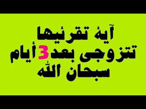 آية تقرئيها يأتيك الزوج ة بعد ثلاث أيام سبحان الله Youtube Islamic Phrases Islamic Quotes Islam Facts