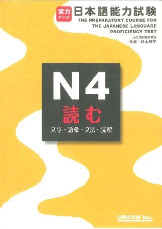 Sách luyện thi N4 Jitsuryoku appu đọc hiểu là một quyển sách dành riêng cho kỳ thi năng lực Nhật ngữ N4. Do đó, sách tập trung giải thích, luyện tập từng mondai của đề thi N4.