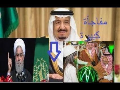 مفاجأة كبيرة تعدها السعودية لإيران و الملك سلمان يوجه دعوة عاجلة إلى Cards