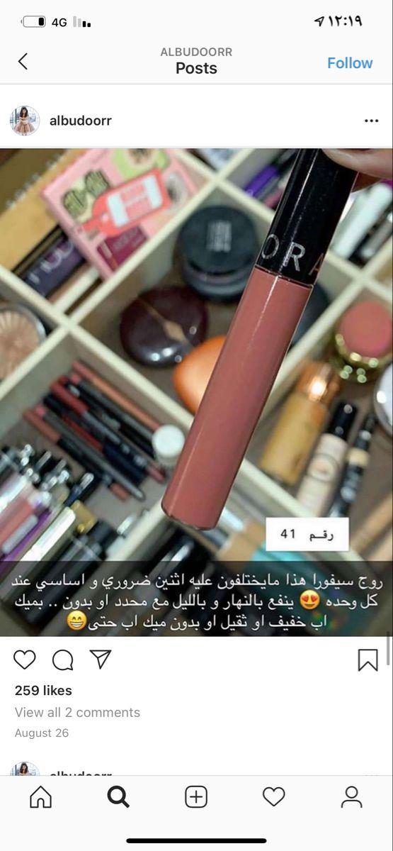 Pin By Yosha On ارواج ومحددات Makeup Makeup Tips Skin Care